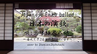 "【PV】三味線尺八娘  Japanese Enka ballad  ""Shamisen Shakuhachi"""