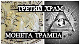 Третий Храм - Монета Трампа