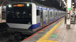 E531系0番台カツK482編成+カツK410編成東京発車