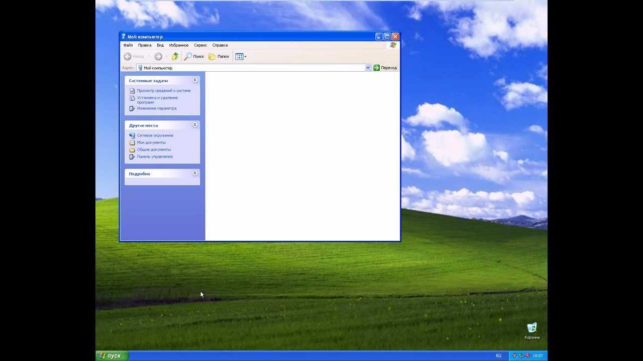 Настройка  windows xp.