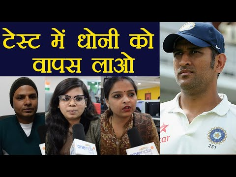 India vs South Africa 2nd Test: Public speaks on MS Dhoni return   वनइंडिया हिंदी