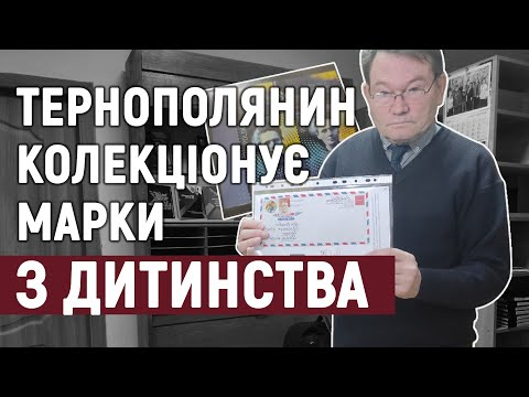 Суспільне. Тернопіль: Тернополянин колекціонує марки з дитинства