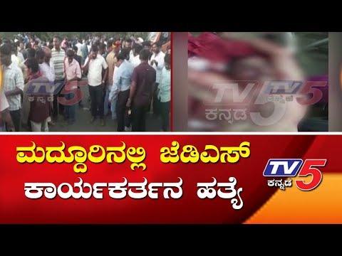 ಮದ್ದೂರಿನಲ್ಲಿ ಜೆಡಿಎಸ್ ಕಾರ್ಯಕರ್ತನ ಹತ್ಯೆ.!   Mandya JDS Worker   TV5 Kannada
