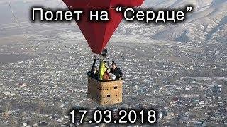 """Полет на """"Сердце"""". 17-03-2018"""