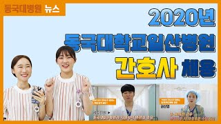 [동국대병원 뉴스] 2020년 동국대일산병원 간호사 채…