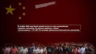 Китай (география)