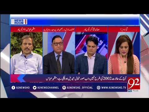 News Room  | 7 May 2018 | 92NewsHD