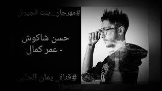 مهرجان بهوايا انتي قاعده معايا - مع الكلمات - بنت الجيران - حسن شاكوش - عمر كمال