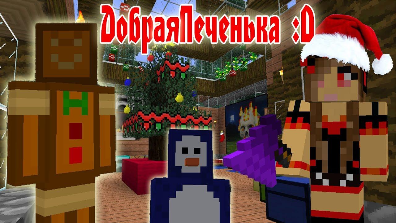 скачать сборку frosta новогодние приключения