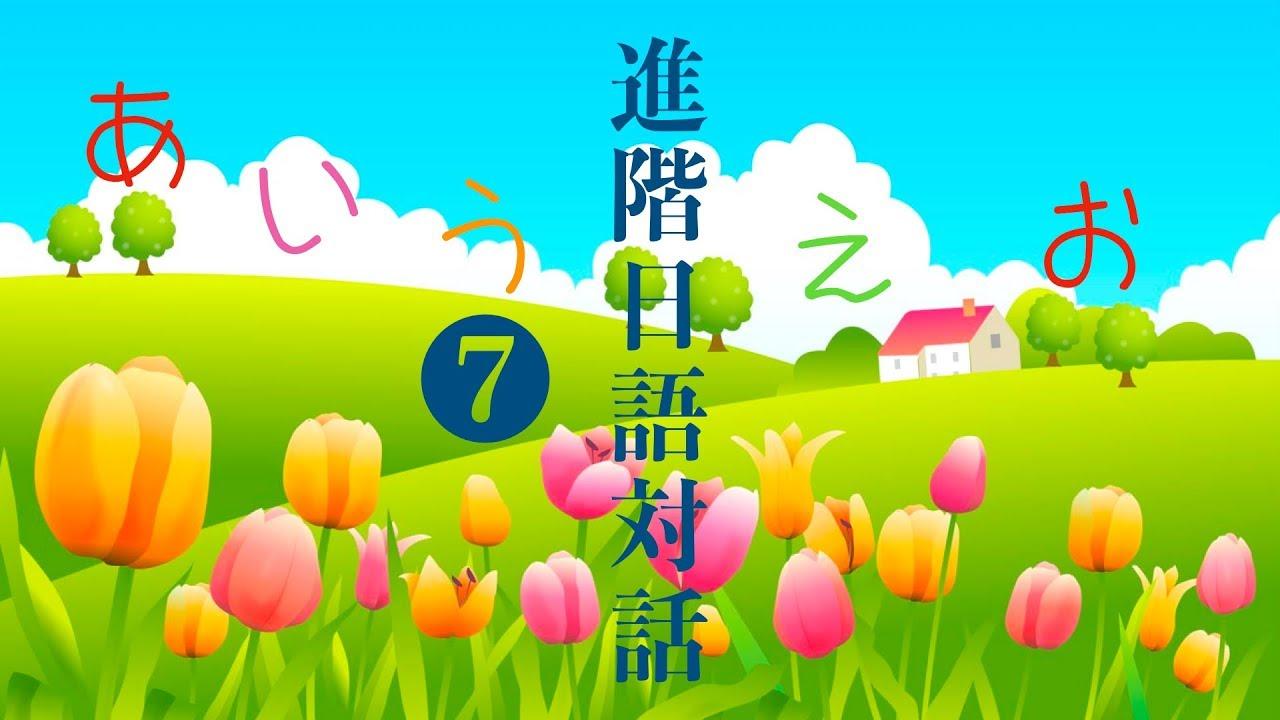 楊老師基礎日本語 進階日語對話第7集 學習「打算〜」的説法 - YouTube