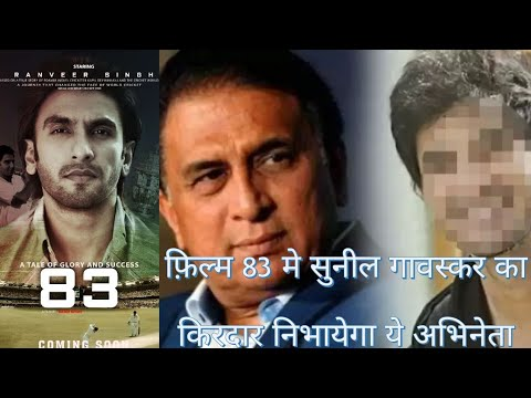 This actor Play sunil gavaskar role in 83 film |83 movie |sunil gavaskar in 83 movie Mp3