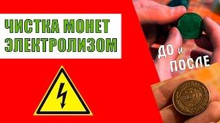 чистка монет электролизом видео