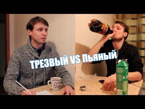 Трезвый Моисеев/ Пьяный Моисеев  Алкоголь VS Трезвость
