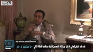 مصر العربية | علاء عابد: بشكل نهائي.. الإعلان عن ائتلاف المصريين الأحرار بداية دور الانعقاد الثاني