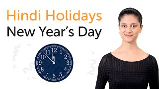 Learn Hindi Holidays - New Year's Day - नए साल का दिन