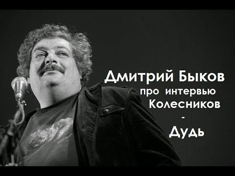 Дмитрий Быков про интервью Колесников / Дудь (#вДудь)