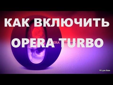 Как включить турбо в Опере.Как отключить Opera Turbo