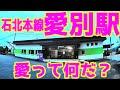 石北本線A38愛別駅を現地調査。台風のせいなのか誰もいない。