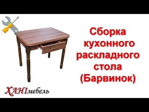 Сборка кухонного раскладного стола (Барвинок)