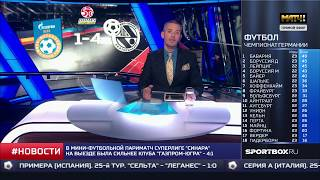 """Матч! ТВ"". 23.02.20 - 19:45. Новости спорта. 14 тур. Газпром-Югра - Синара"