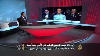 ما وراء الخبر- سوريا ما بعد التقارب التركي الروسي