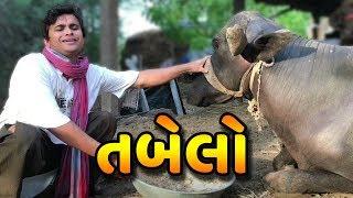 ખજૂરભાઈ નો તબેલો Khajur bhai ni moj jigli khajur comedy