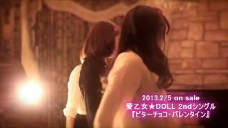 100RT達成!! 愛乙女☆DOLL『ビターチョコ・バレンタイン』PVの仮レコー...