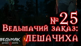Прохождение Ведьмака 3 Witcher 3 ВЕДЬМАЧИЙ ЗАКАЗ ЛЕШАЧИХА №25