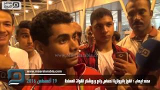 مصر العربية | محمد ايهاب : الفوز بالبرونزية احساس رائع و وبشكر القوات المسلحة
