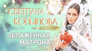 «БЛАЖЕННАЯ МАТРОНА» - очень красивая песня и клип Светланы Копыловой!
