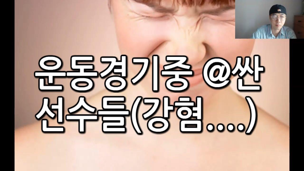 (KMS)운동선수들의 경기중 생리현상 해결?방법!