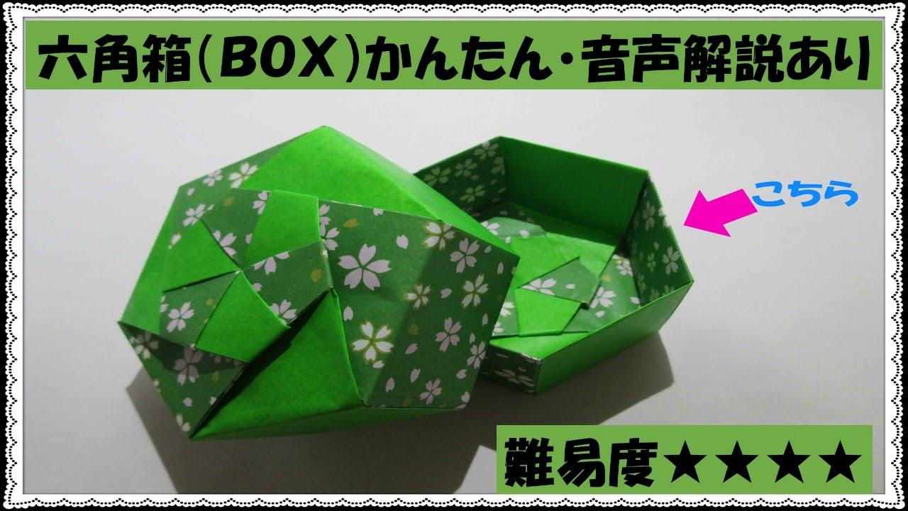 すべての折り紙 折り紙 箱 ふた付き 折り方 : ... 折り方・作り方・折り紙・音声