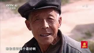 [远方的家]行走青山绿水间 走访山村美术馆| CCTV中文国际