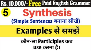 Make Simple Sentences by using all participles Full Paid English Grammar|By Sumit Sir|Uphaar Classes