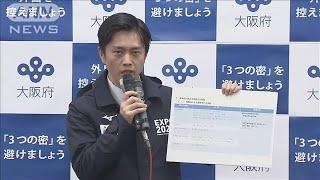 大阪府 休業要請について週明け判断へ(20/04/11)