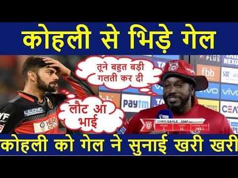 Chris Gayle gets angry on Virat Kohli and RCB