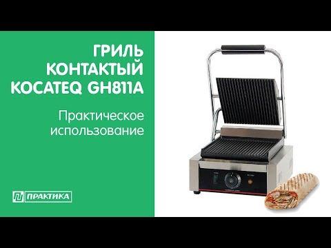 Гриль контактный Kocateq GH811A | Практическое использование