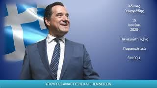 Άδωνις Γεωργιάδης στον Παναγιώτη Τζένο στα Παραπολιτικά FM 90,1 15/06/2020