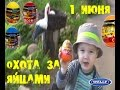 Охота за яйцами машинки Велли Car Welly looking for and unboxing surprise eggs
