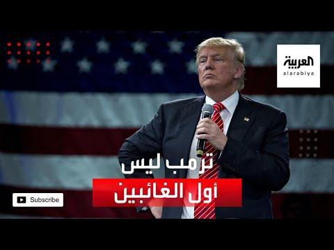 ترمب ليس أولهم.. 4 رؤساء لم يحضروا حفل تنصيب خلفائهم في رئاسة أميركا  - نشر قبل 45 دقيقة