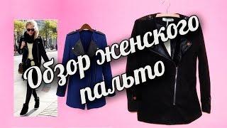 Обзор стильного женского пальто от Victoria Store