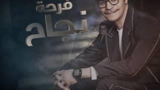 رابح صقر - فـرحـة  نـجـاح (حصريا) | 2017