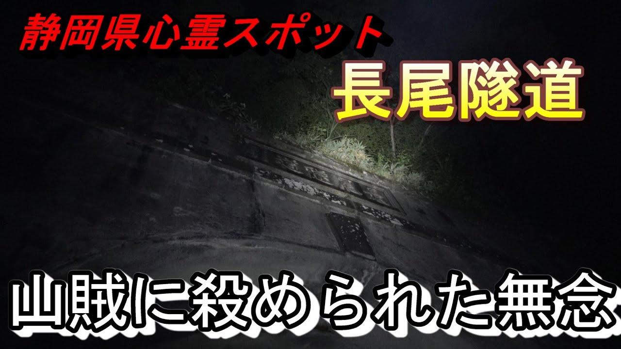 【静岡県心霊スポット 長尾隧道】その昔、山賊に襲われた旅人などの念があるという峠【てんてん隊員と】