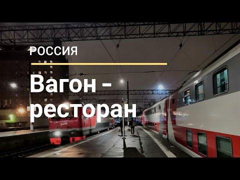 Вагон - ресторан в двухэтажном поезде Москва - Казань.