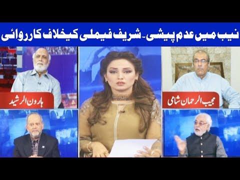 Think Tank With Syeda Ayesha Naaz - 19 Aug 2017 - Dunya News