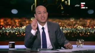 عمرو اديب: فى بلد فى العالم رئيس الوزراء بيتكلم فى مجلس الشعب والناس ماتشوفهاش