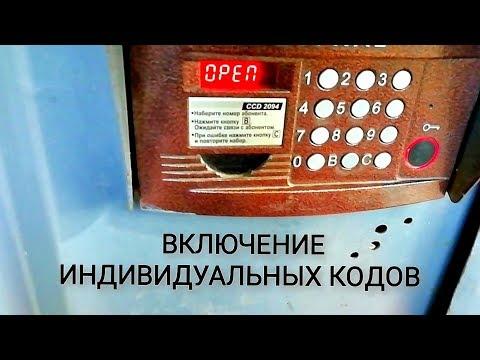 Как включить индивидуальные коды на домофоне цифрал ссд2094.1