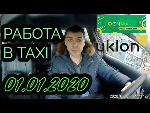 01.01.2020 РАБОТА В ТАКСИ КИЕВ