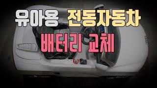 유아 아기 전동차 전동자동차 배터리 밧데리 교체 장난감…