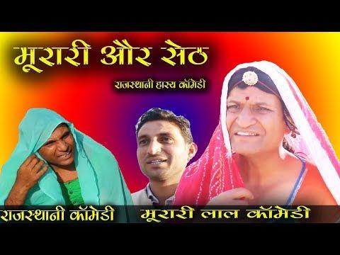 मुरारी और सेठ ।। | राजस्थानी हरयाणवी कॉमेडी |  Murari Ki Kocktail | मुरारी की कॉमेडी । Sonu Ghorela